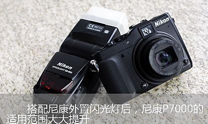 尼康P7000搭载外置闪光灯拍摄人像的方法与技巧-翻转屏相机在摄影图片